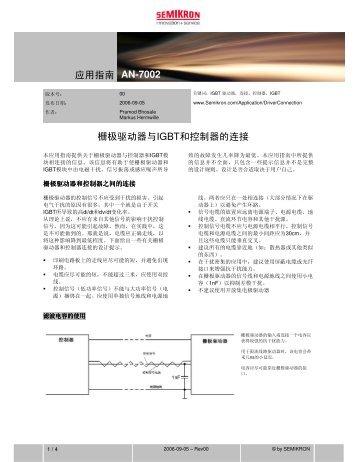 应用指南栅极驱动器与IGBT和控制器的连接AN-7002 - Semikron