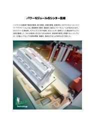 パワーモジュールのシンター技術 - Semikron