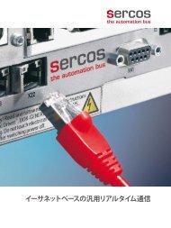 イーサネットベースの汎用リアルタイム通信 - sercos