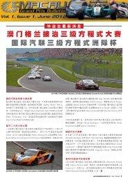 澳門格蘭披治三級方程式大賽國際汽聯三級 ... - Macau Grand Prix