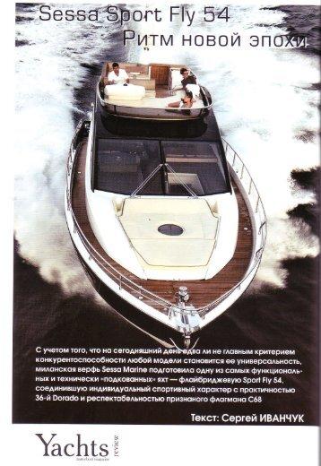 Yachts i - Sessa Marine