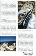 Yachts i - Sessa Marine - Page 4