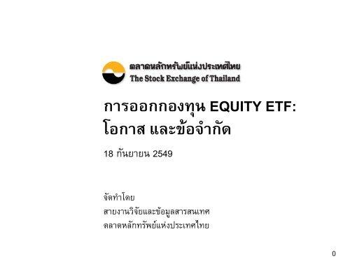 การออกกองทุน EQUITY ETF: โอกาส และขอจํากัด