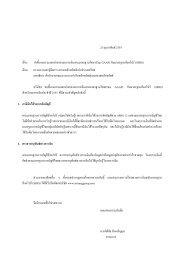 Thai GAAP