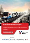 IPO Focus : BTSGIF มี.ค. 56 - The Stock Exchange of Thailand - Page 2