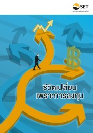 หนังสือชีวิตเปลี่ยนเพราะการลงทุน