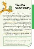 หนังสือชีวิตเปลี่ยนเพราะการลงทุน - Page 3