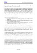 Stock Focus : WHA ต.ค.55 - Page 5