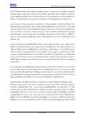 Stock Focus : WHA ต.ค.55 - Page 6