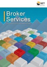 หนังสือ Broker Services บริการลงทุนจากบริษัทหลักทรัพย์ - The Stock ...