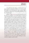 เศรษฐศาสตร์ (Economics ) - Page 5