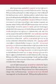 เศรษฐศาสตร์ (Economics ) - Page 6