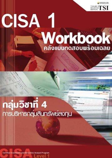แบบทดสอบวิชาทฤษฎีตลาดทุน - The Stock Exchange of Thailand