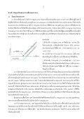 สรุปข้อมูลสำคัญของใบสำคัญแสดงสิทธิอนุพันธ์ - Page 2