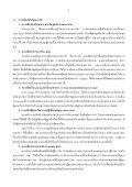 สรุปข้อมูลสำคัญของใบสำคัญแสดงสิทธิอนุพันธ์ - Page 3