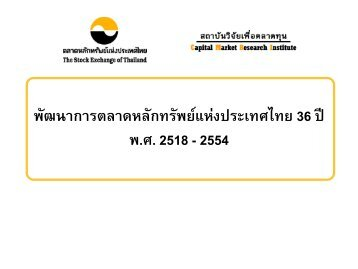 พัฒนาการตลาดหลักทรัพย์แห่งประเทศไทย 36 ปี พ.ศ. 251