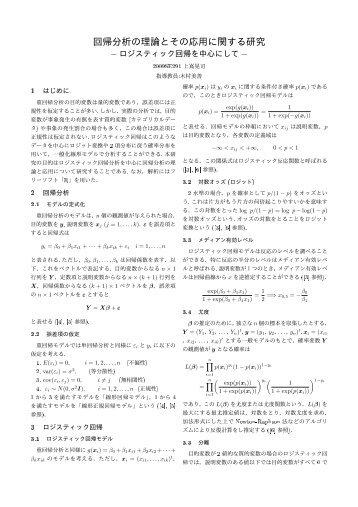 回帰分析の理論とその応用に関する研究