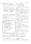 フォールトパターン検出ツールの実現に関する研究 - 南山大学 - Page 3