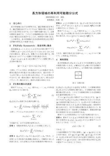 長方形領域の再利用可能積分公式 - 南山大学
