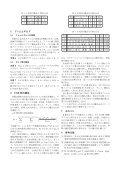 長方形領域の再利用可能積分公式 - 南山大学 - Page 2