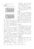 野球の攻撃における有効な戦略 - 南山大学 - Page 2