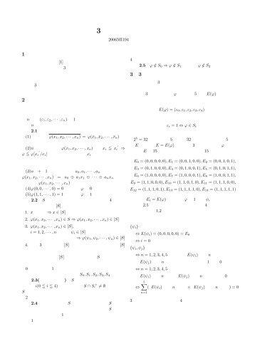 3変数の論理関数族