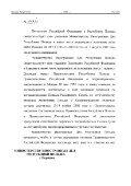 Ministerstwo Spraw Zagranicznych ... - granica.gov.pl - Page 2