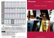 Speaker Systems - パイオニア