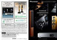 PIONEER COMPONENTS LINE UP - パイオニア
