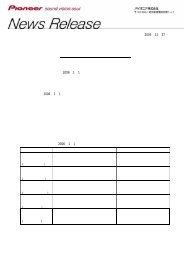 組織変更および役員委嘱業務変更について (PDF 26KB) - パイオニア