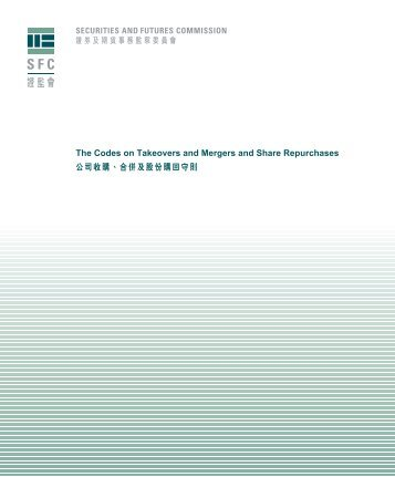 公司收購、合併及股份購回守則 - Securities & Futures Commission of ...