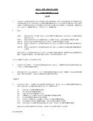 表格3C –董事/最高行政人員通知就在上市法團的債權證權益作出具 ...