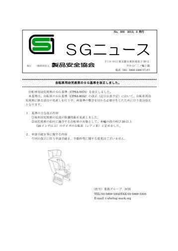 2月 - 製品安全協会