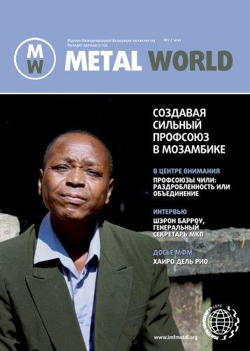 Журнал MW 2 2010