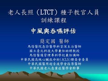 中風與吞嚥評估2013 - 台灣老人急重症醫學會