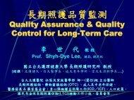 長期照護品質管制 - 台灣老人急重症醫學會