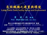 長期照護機構建置與環境 - 台灣老人急重症醫學會