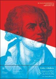 Αφίσα-πρόγραμμα παράστασης