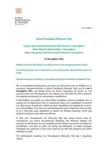 δελτιο τυπου (zip   pdf   doc) - στεγη γραμματων & τεχνων