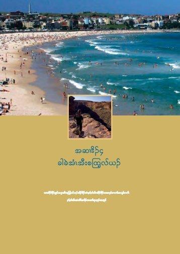 Citizenship resource book - Karen - Australian Citizenship