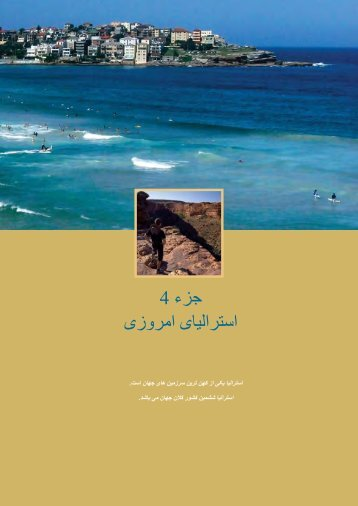 Citizenship test resource book - Dari - Australian Citizenship