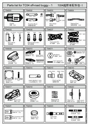 Parts list for TC04 off-road buggy - 1 TC04越野車配件包-1 - Petit RC