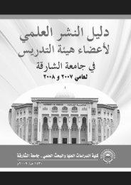 ﺟﺎﻣﻌﺔ اﻟﺸﺎرﻗﺔ - University of Sharjah
