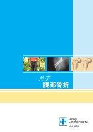 CGH Hip fracture Chi 020609path.1 1 6/18/09 11:58:17 AM