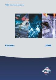 Каталог продуктов 2008