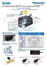 Panasonic LX-111 sensor 松下色標傳感器LX-111 - SMC ...