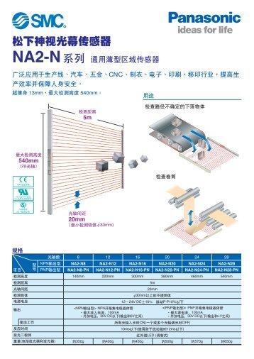 松下神視光幕傳感器 - SMC Pneumatics (Hong Kong)