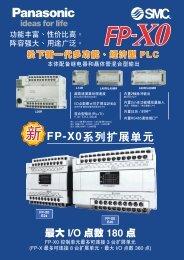 FP-X0系列扩展单元 - SMC Pneumatics (Hong Kong)