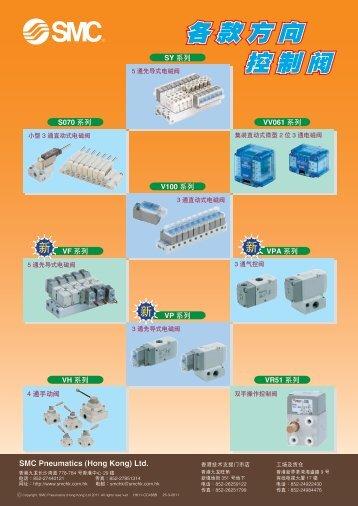 Solenoid Valve 各款方向控控制閥 - SMC Pneumatics (Hong Kong)
