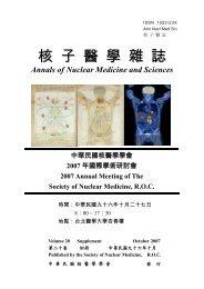 核子醫學雜誌 - 中華民國核醫學學會